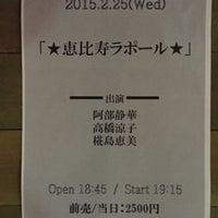 Photo taken at LIVE GATE TOKYO / ライブゲート トウキョウ by かずちゃん on 2/25/2015