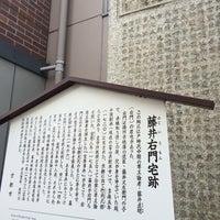 Photo taken at 藤井右門宅跡・贈正四位藤井君旧蹟碑 by Kuma on 6/14/2015