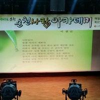 Photo taken at 순천문화건강센터 by 배은희 on 2/28/2013