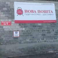 Photo taken at Нова Пошта №1 by Max on 3/7/2013