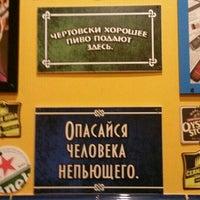 Photo prise au Тот ещё?! бар par Aleksandr Z. le11/5/2015
