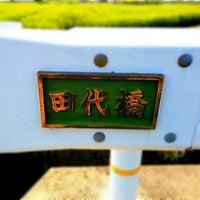 Photo taken at 田代橋 by GATTACA on 4/28/2013