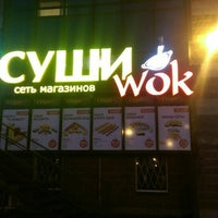 Photo taken at Суши Wok by Alya M. on 11/11/2015