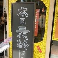 Photo taken at Ciaopanic KOBE by もくそん も. on 7/10/2016