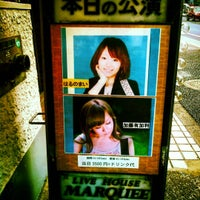 Photo taken at 江古田 マーキー by Tsuyoshi I. on 8/9/2015