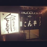 Photo taken at とん平 by Masaki T. on 11/20/2012