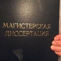 Photo taken at МИПП   Московский институт Предпринимательства и Права by Артем Г. on 5/12/2015