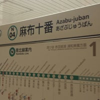 Photo taken at Azabu-juban Station by Yuji I. on 8/24/2013