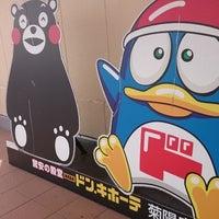 Photo taken at MEGAドン・キホーテ 菊陽店 by うさこ on 8/14/2016