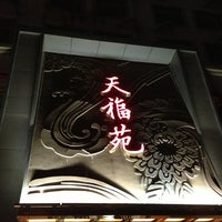 Photo taken at 天福苑酒家 by Simon T. on 10/27/2013