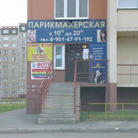 Photo taken at Ваша Парикмахерская by Alexandr M. on 11/4/2013