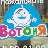 Photo taken at ВотОнЯ by Дмитрий Б. on 10/6/2015
