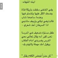 Photo taken at بالصاله مع الاهل by closed ❤. on 4/22/2015