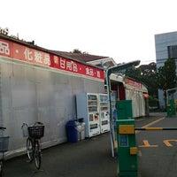 Photo taken at ドラッグストア スマイル 矢上店 by リリカルみくる之介 a. on 7/15/2014