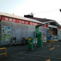Photo taken at ドラッグストア スマイル 矢上店 by リリカルみくる之介 a. on 4/15/2014