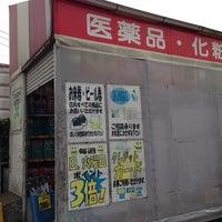 Photo taken at ドラッグストア スマイル 矢上店 by リリカルみくる之介 a. on 5/20/2014
