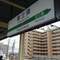 Photo taken at Higashi-Sanjo Station by Kazuhiko S. on 2/26/2017
