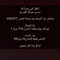 Photo taken at Qadsiya Co-Op by Sanadalfoudari🔪🇪🇸🤤 on 8/31/2017