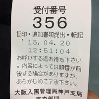 Photo taken at Kobe District Immigration Office by Sounay P. on 4/20/2015
