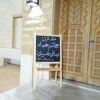 Photo taken at Almajles Hall by Mahmoud J. on 3/24/2015