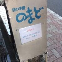 Das Foto wurde bei 旅の本屋 のまど von みほ て. am 5/4/2015 aufgenommen