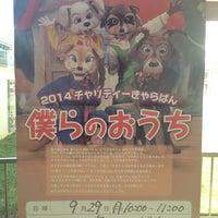 Photo taken at 埼玉県立 東松山特別支援学校 by mochi77b on 9/29/2014