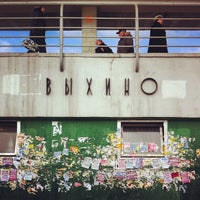Photo taken at metro Vykhino by Eric on 3/21/2013