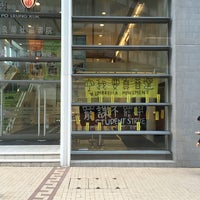 Photo taken at HKU SPACE Po Leung Kuk Stanley Ho Community College 香港大學專業進修學院保良局何鴻燊社區書院 by Christine F. on 11/9/2014
