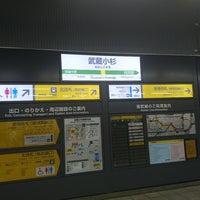 Photo taken at JR武蔵小杉駅 1番線ホーム by Yukiha K. on 9/3/2017