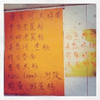 Photo taken at 田园美食 by Z Ling L. on 2/14/2013