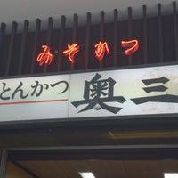 Photo taken at とんかつ 奥三河 by moomeman on 7/3/2013