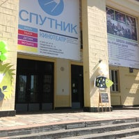 Foto tomada en Кинотеатр «Спутник» por Veronika K. el 6/1/2013