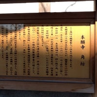 Photo taken at 本願寺 角坊 by eg e. on 1/7/2014