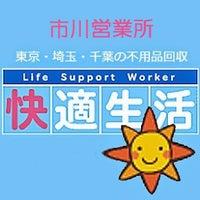 Снимок сделан в 快適生活 市川営業所 пользователем CM m. 6/3/2015