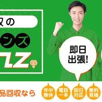Foto diambil di 足立区風呂釜撤去処分 Brainz 東京/千葉/埼玉 oleh CM m. pada 5/7/2016
