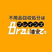 6/1/2016에 CM m.님이 浦安市不用品回収 Brainz 千葉/東京에서 찍은 사진