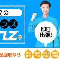 Photo prise au 足立区不用ベッド解体処分 Brainz 東京/千葉/埼玉 par CM m. le5/7/2016