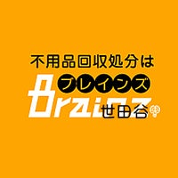 4/6/2016 tarihinde CM m.ziyaretçi tarafından 世田谷区不用品回収 Brainz 東京/神奈川'de çekilen fotoğraf