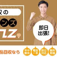 5/7/2016에 CM m.님이 足立区冷蔵庫・エアコン 家電買取処分 Brainz 東京/千葉/埼玉에서 찍은 사진