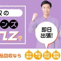 Photo prise au 足立区家具引取り処分 Brainz 東京/千葉/埼玉 par CM m. le5/7/2016