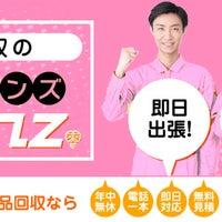 Das Foto wurde bei 足立区ベランダ・お庭の清掃片付 Brainz 東京/千葉/埼玉 von CM m. am 6/1/2016 aufgenommen