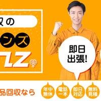 Foto diambil di 足立区不用品回収Brainz ベッド/お庭/風呂釜/家具家電 oleh CM m. pada 1/20/2016