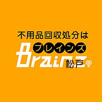 Foto tomada en 松戸市不用品回収 Brainz 千葉/埼玉 por CM m. el 6/1/2016