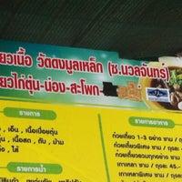 Photo taken at ก๋วยเตี๋ยวเนื้อวัดดงมูลเหล็ก by Thanya I. on 9/24/2012
