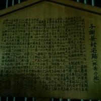 4/10/2017にNOIR .が与謝蕪村終焉の地で撮った写真