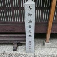4/11/2017にNOIR .が与謝蕪村終焉の地で撮った写真