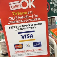 Photo taken at ハローズ 岡南店 by koin_01 . on 8/31/2015