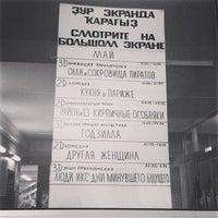 "Photo taken at Кинотеатр ""Мир"" by Evgeniya Z. on 5/6/2014"
