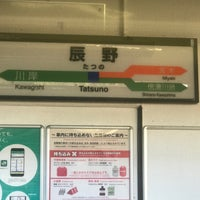 Photo taken at Tatsuno Station by Yuta Y. on 5/4/2017