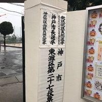 Photo taken at 住吉中学校 by Hitoshi K. on 10/22/2017